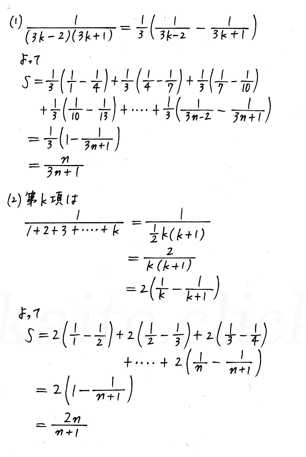 改訂版4プロセス数学B-224解答