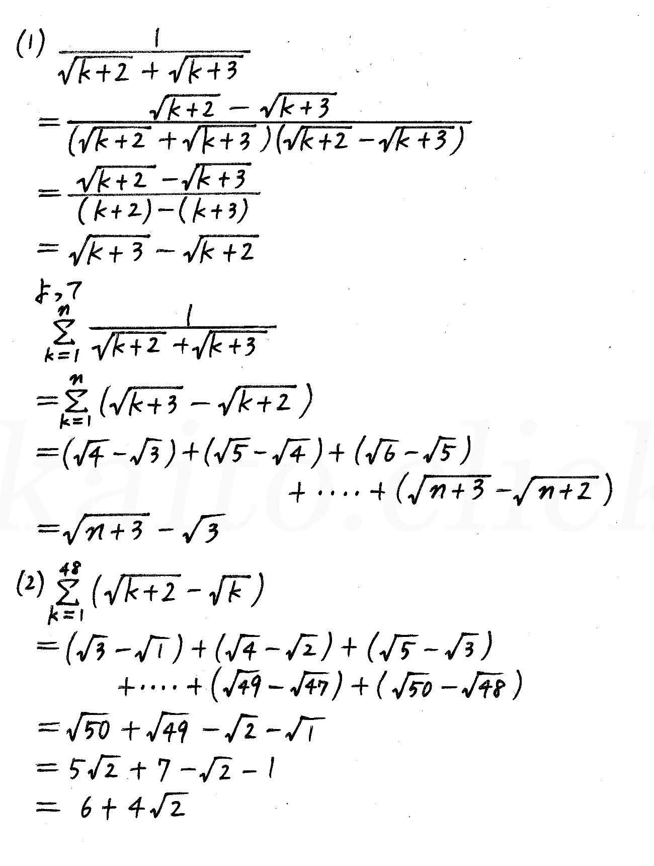 改訂版4プロセス数学B-225解答