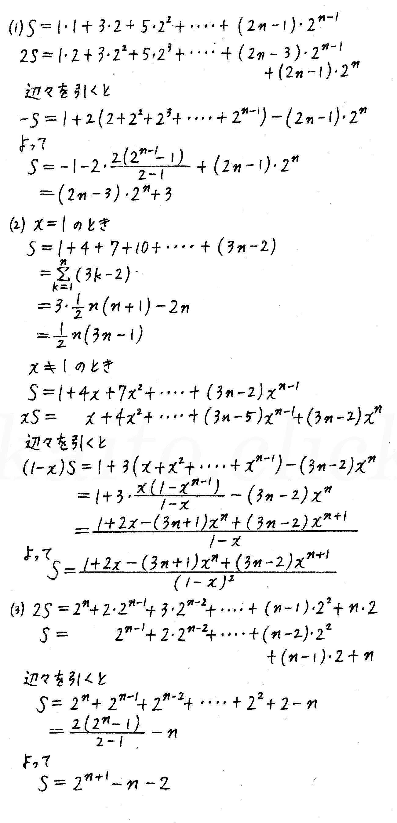改訂版4プロセス数学B-226解答