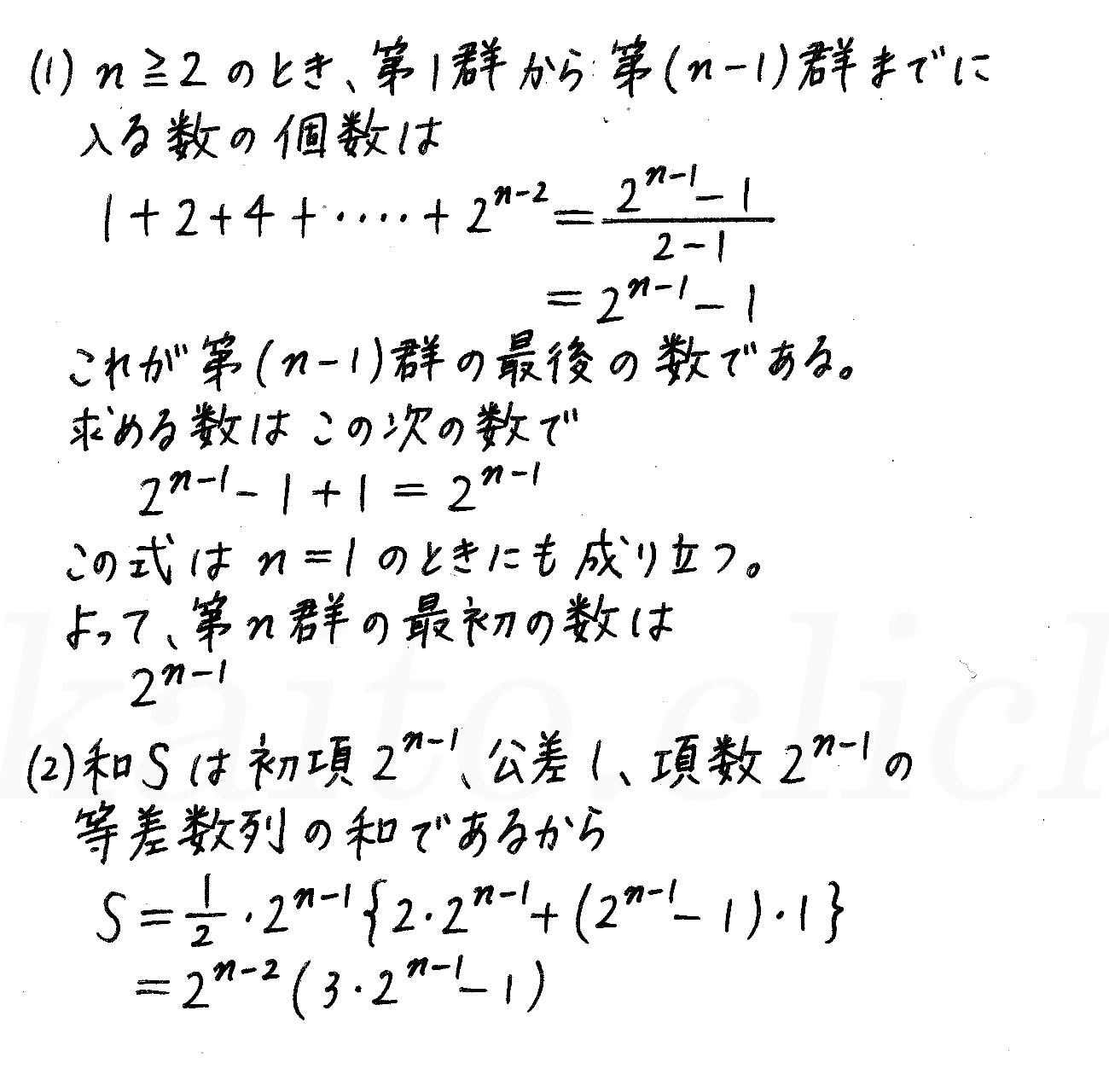 改訂版4プロセス数学B-227解答