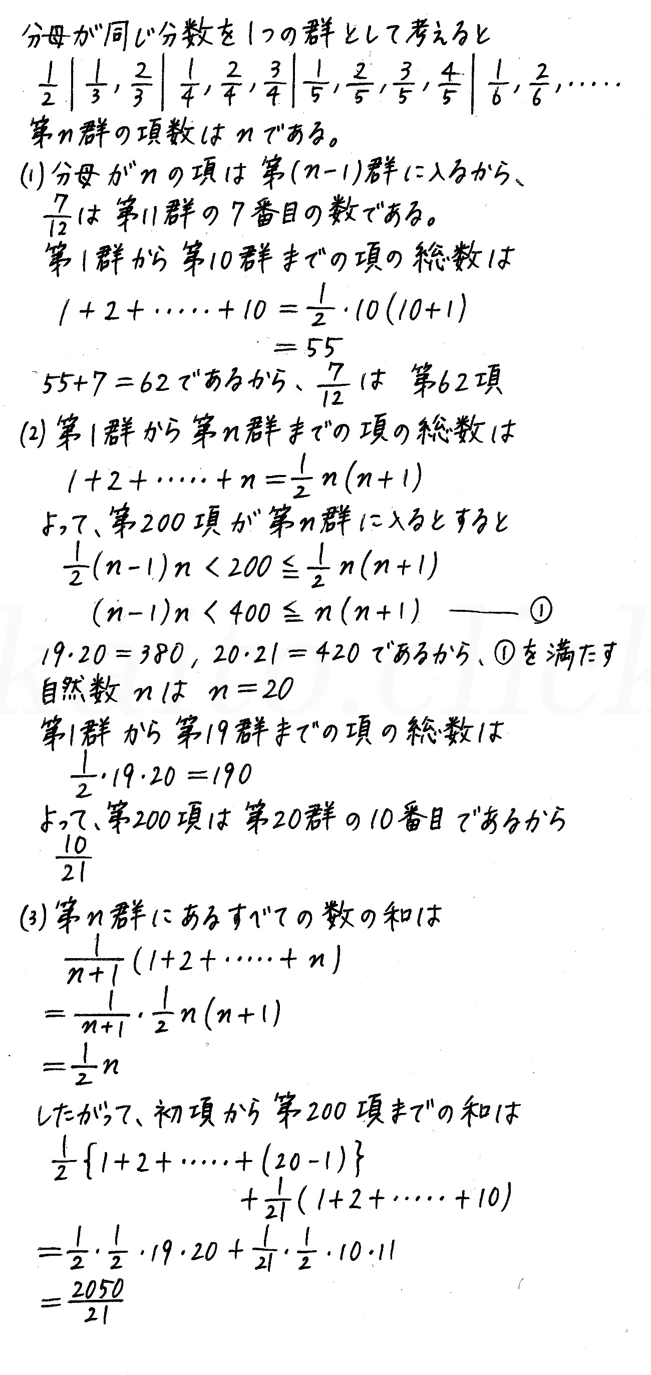 改訂版4プロセス数学B-228解答
