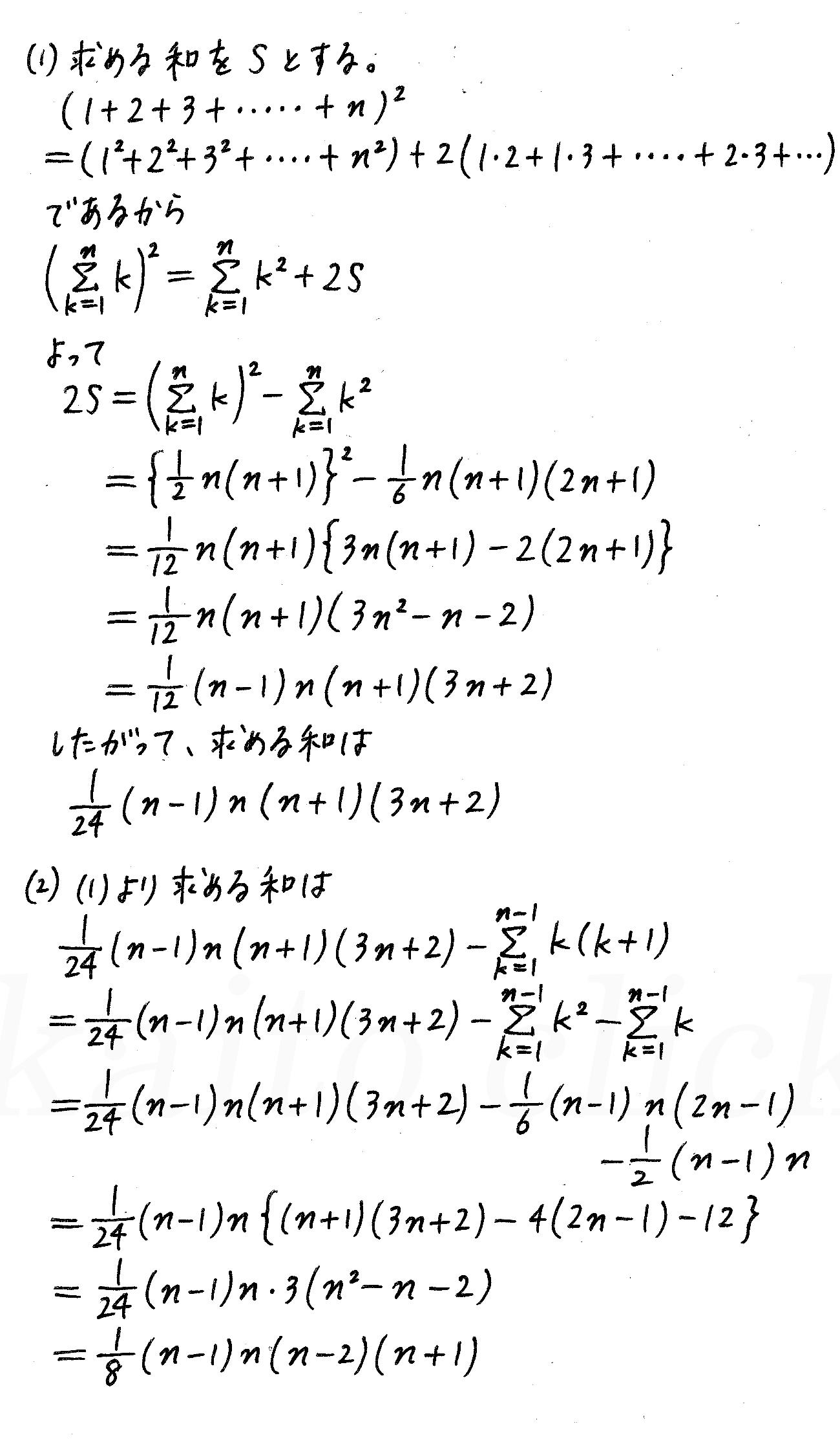 改訂版4プロセス数学B-229解答