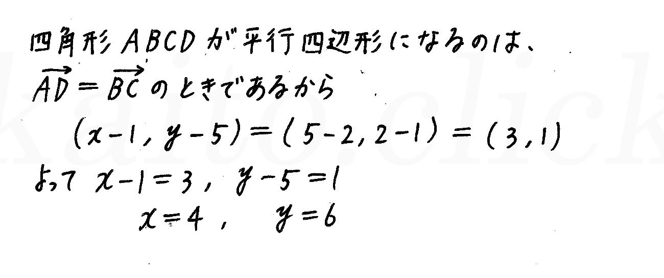 改訂版4プロセス数学B-23解答