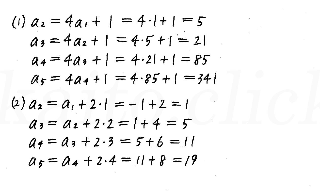 改訂版4プロセス数学B-230解答