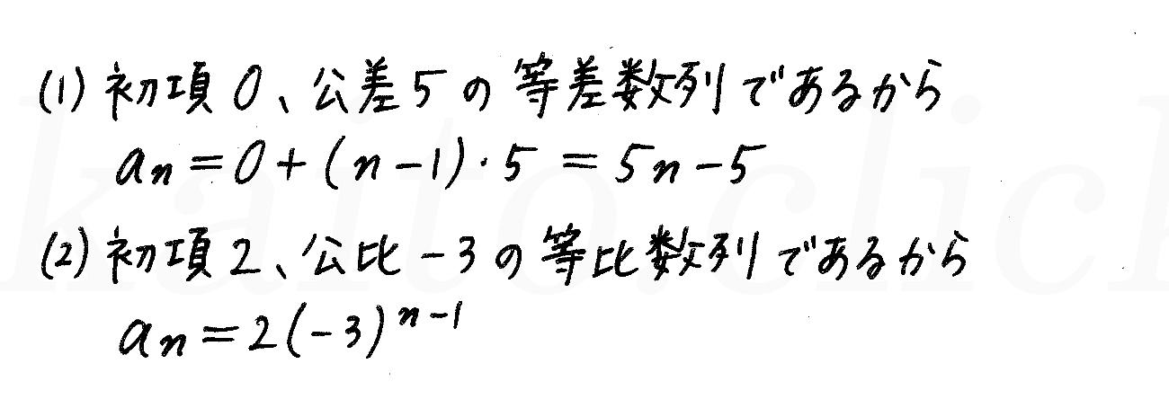 改訂版4プロセス数学B-231解答