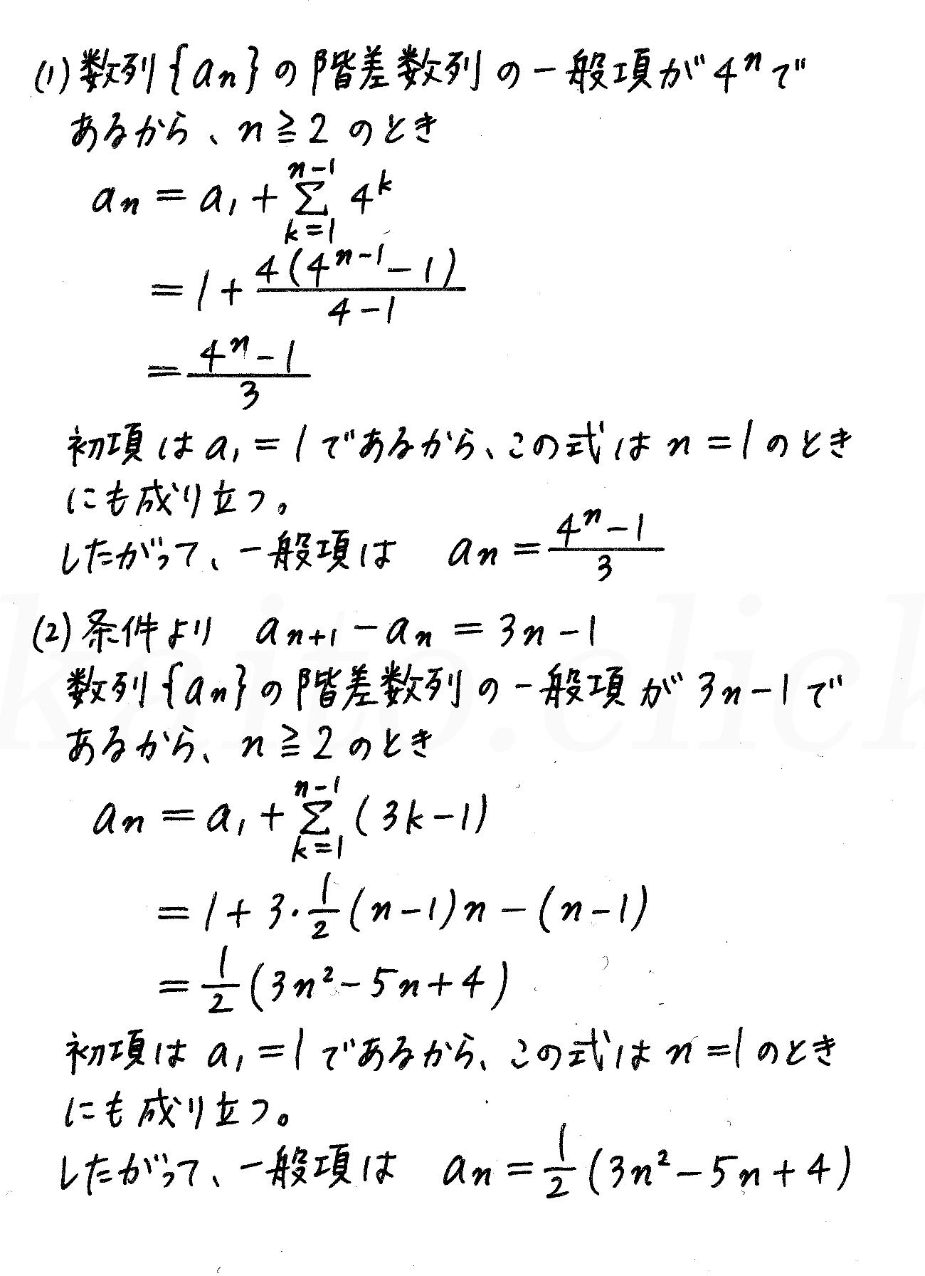 改訂版4プロセス数学B-232解答