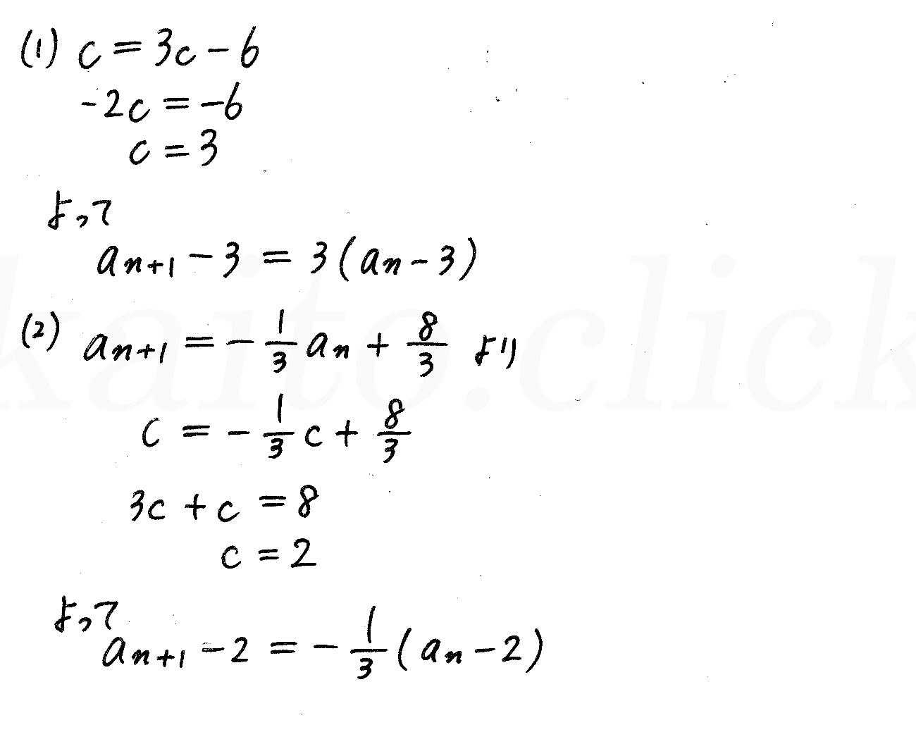 改訂版4プロセス数学B-233解答