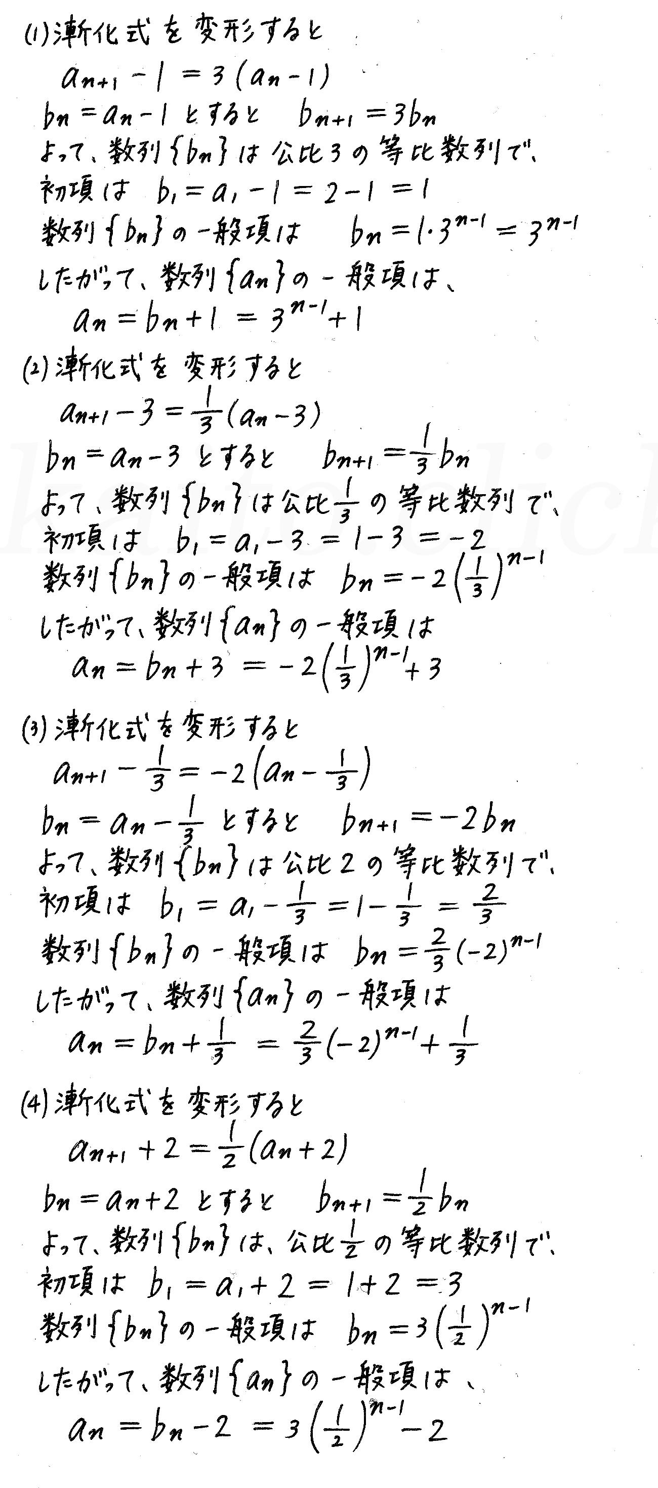 改訂版4プロセス数学B-234解答