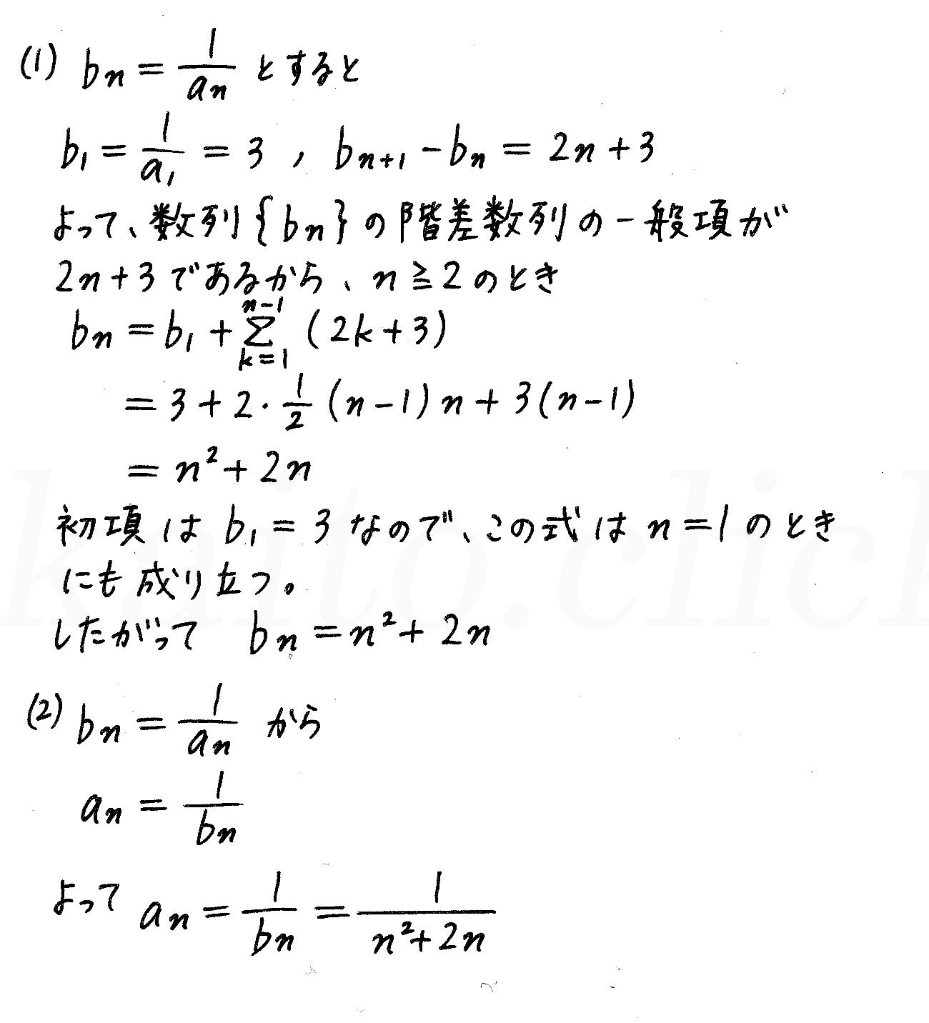 改訂版4プロセス数学B-235解答