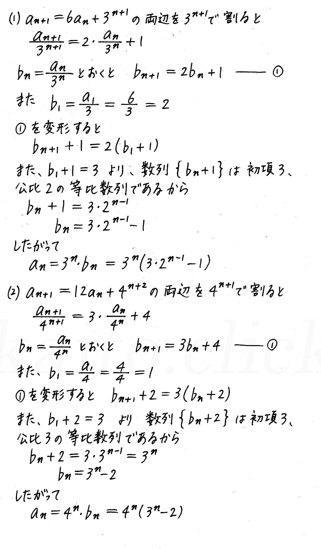 改訂版4プロセス数学B-236解答