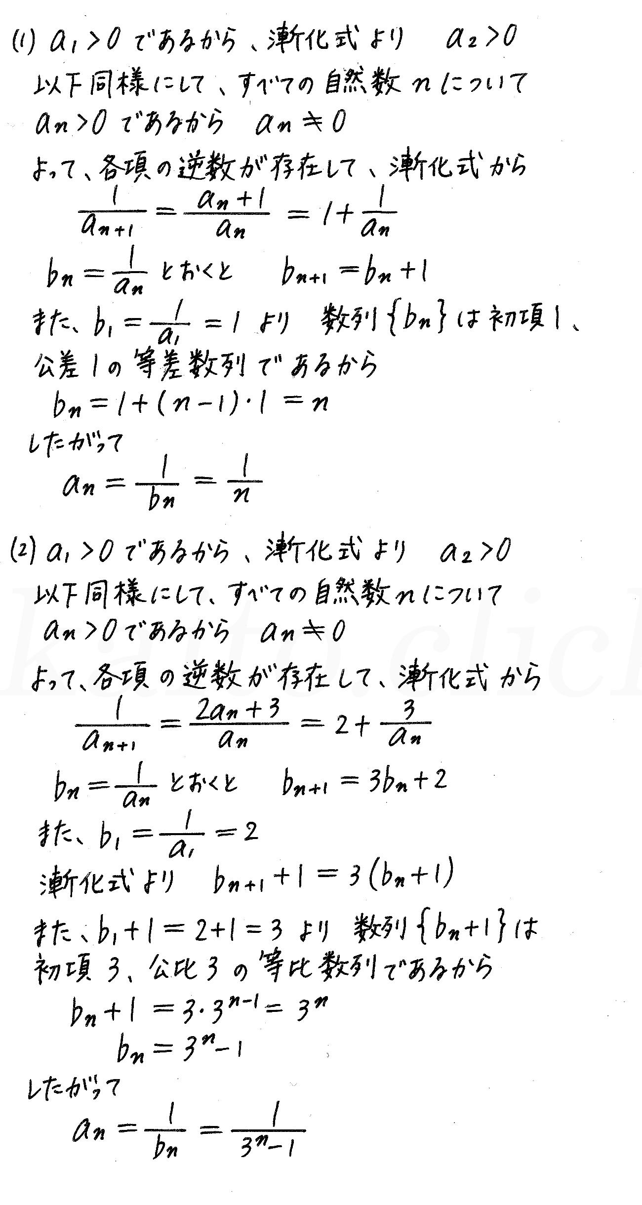 改訂版4プロセス数学B-237解答