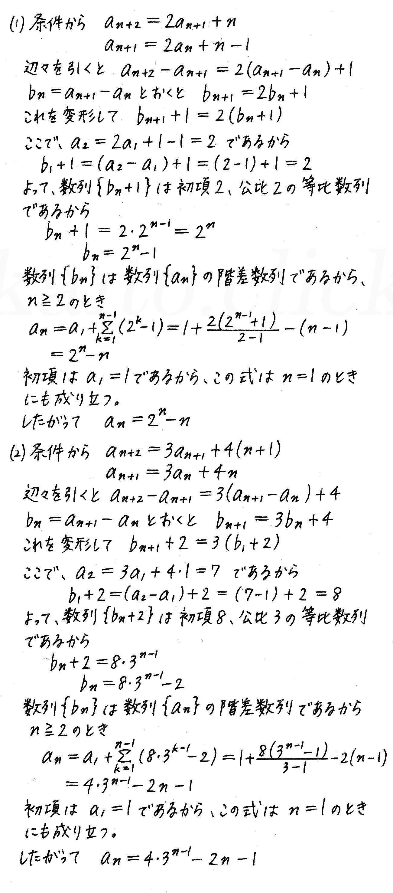 改訂版4プロセス数学B-238解答