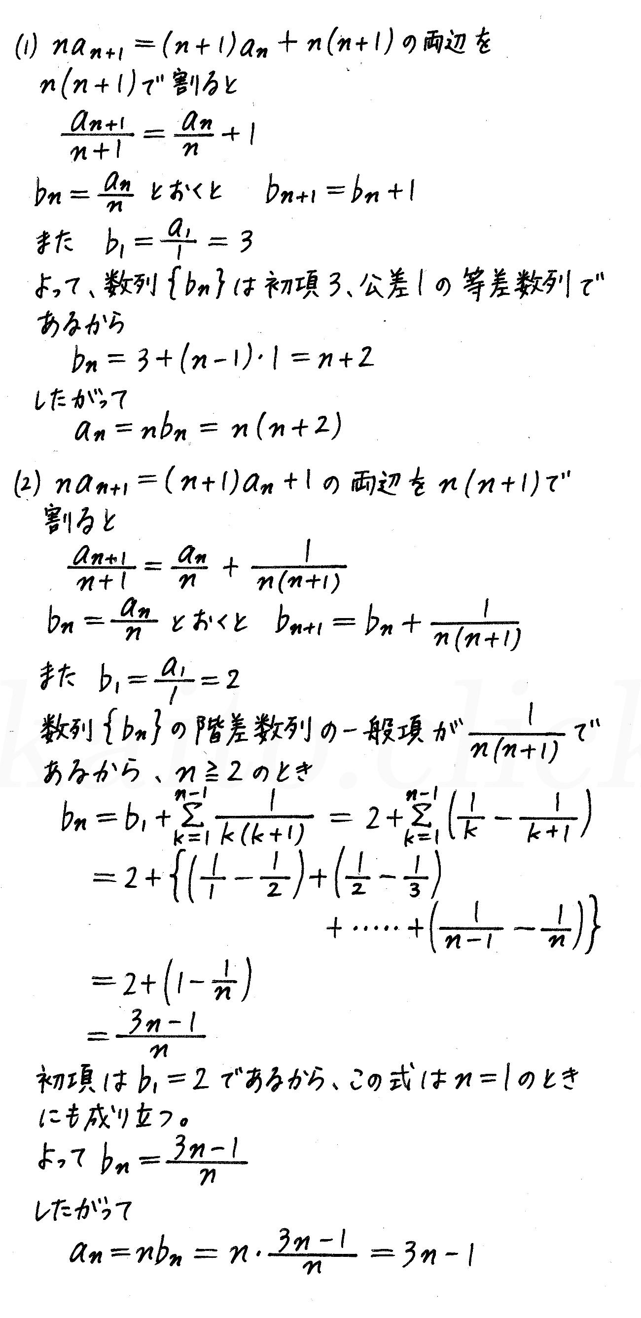 改訂版4プロセス数学B-239解答