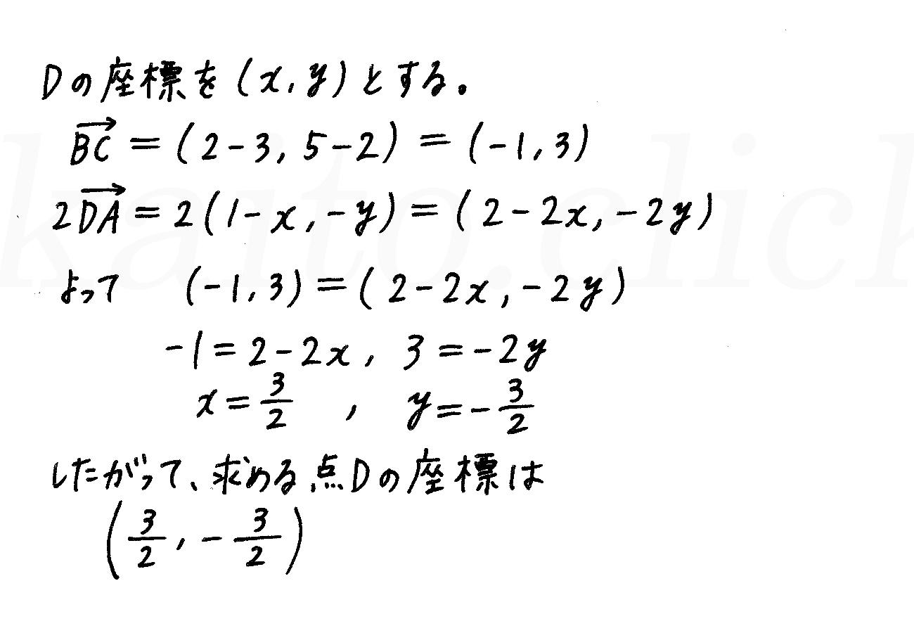 改訂版4プロセス数学B-24解答