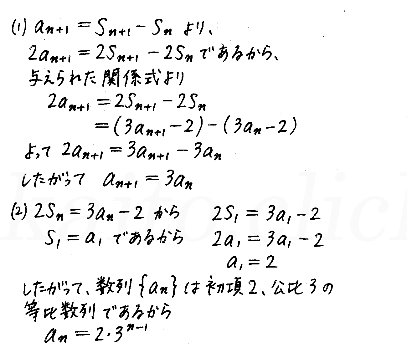 改訂版4プロセス数学B-240解答