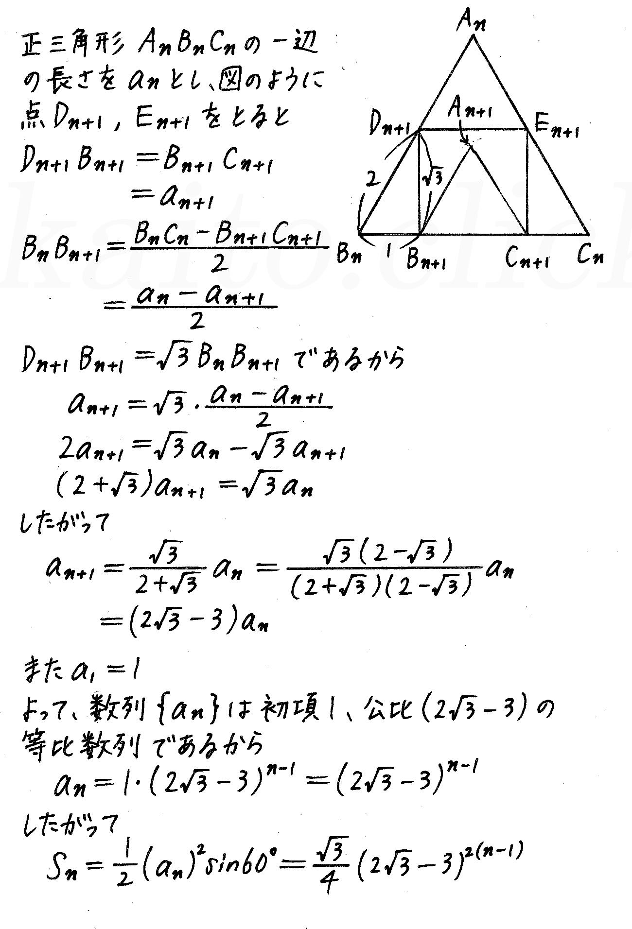 改訂版4プロセス数学B-242解答
