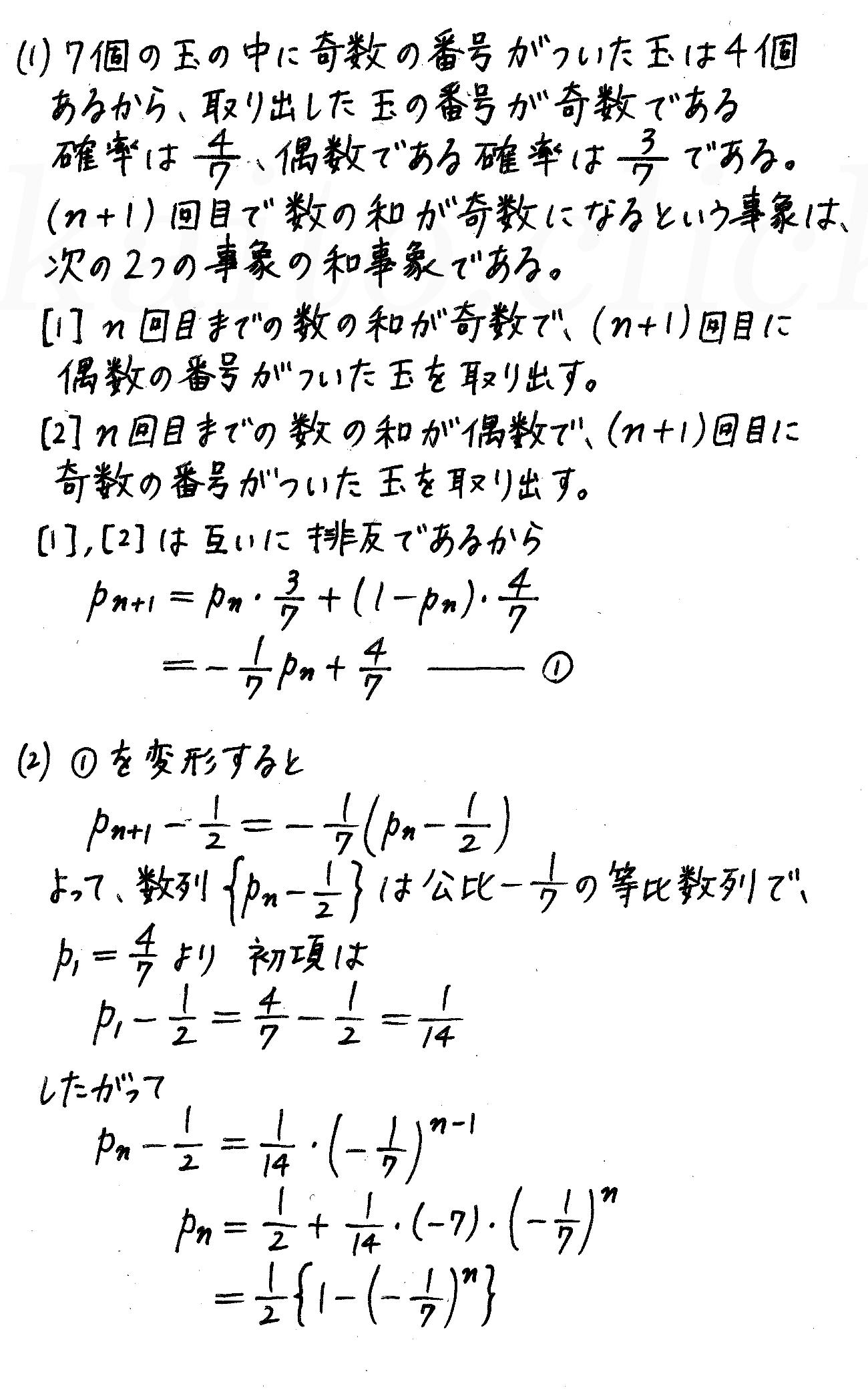 改訂版4プロセス数学B-243解答
