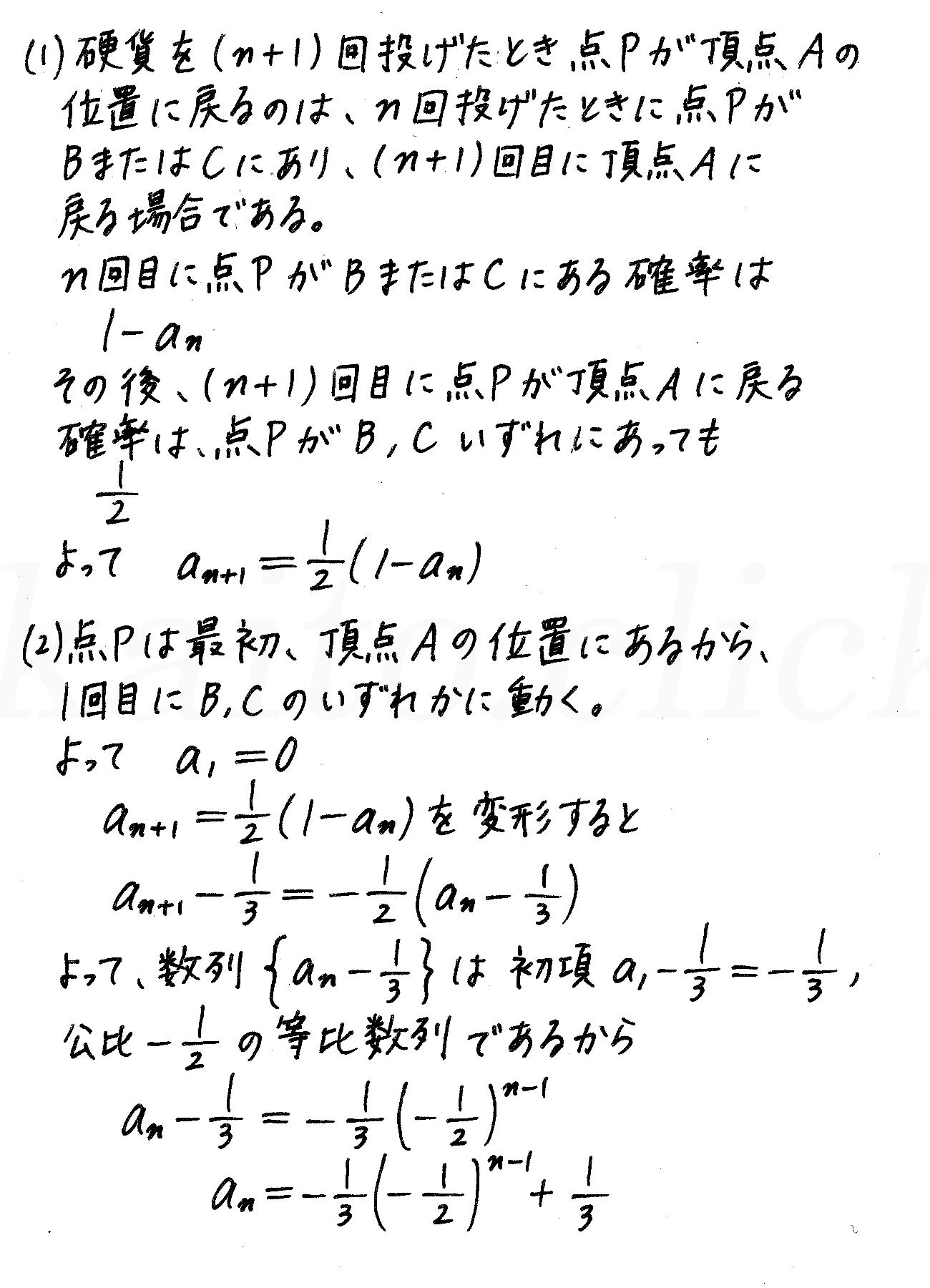 改訂版4プロセス数学B-244解答
