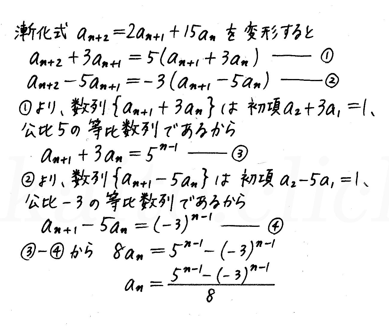 改訂版4プロセス数学B-245解答