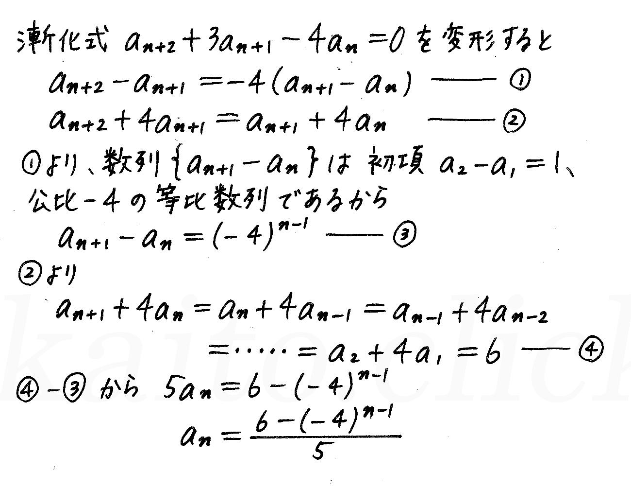改訂版4プロセス数学B-246解答