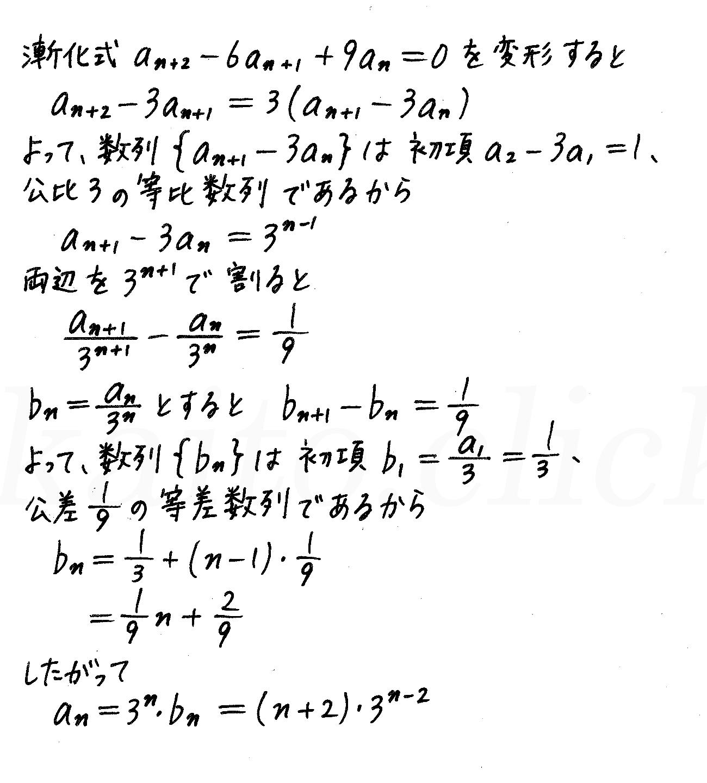 改訂版4プロセス数学B-247解答