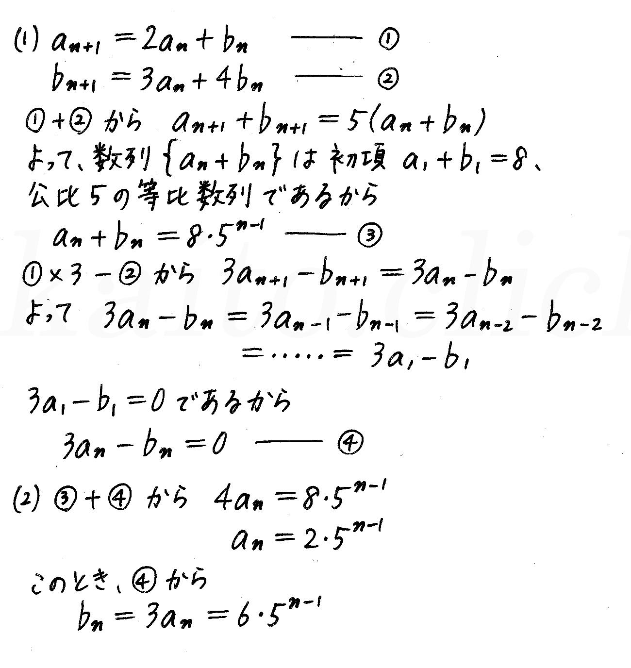 改訂版4プロセス数学B-248解答