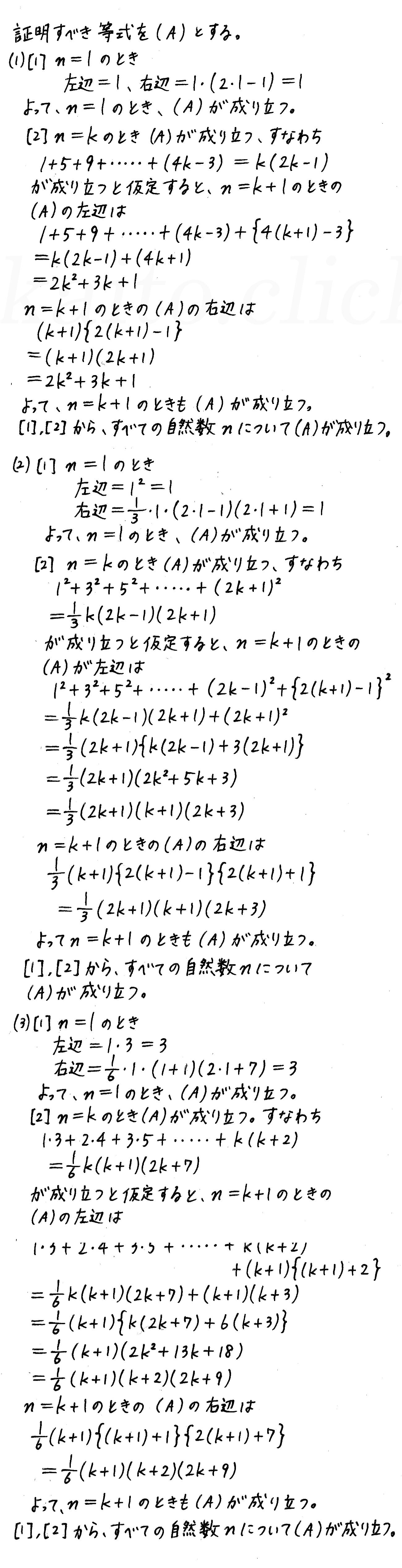 改訂版4プロセス数学B-249解答