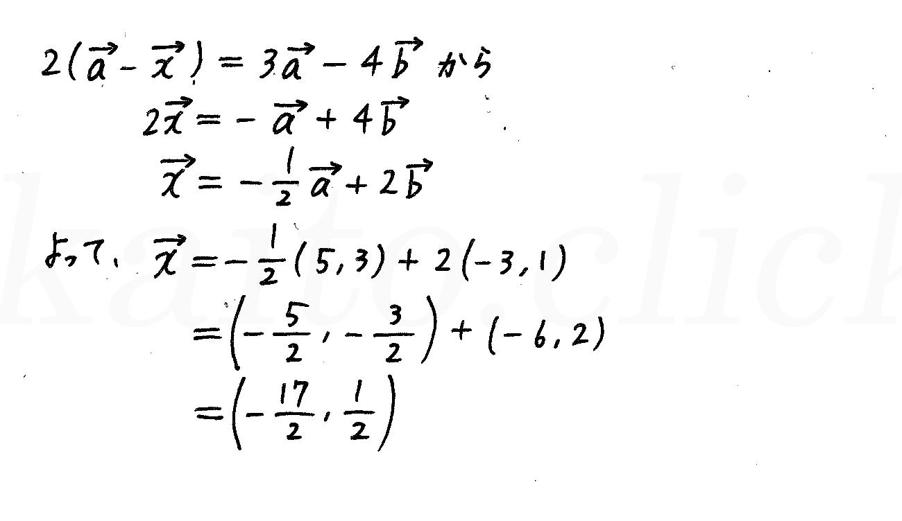 改訂版4プロセス数学B-25解答