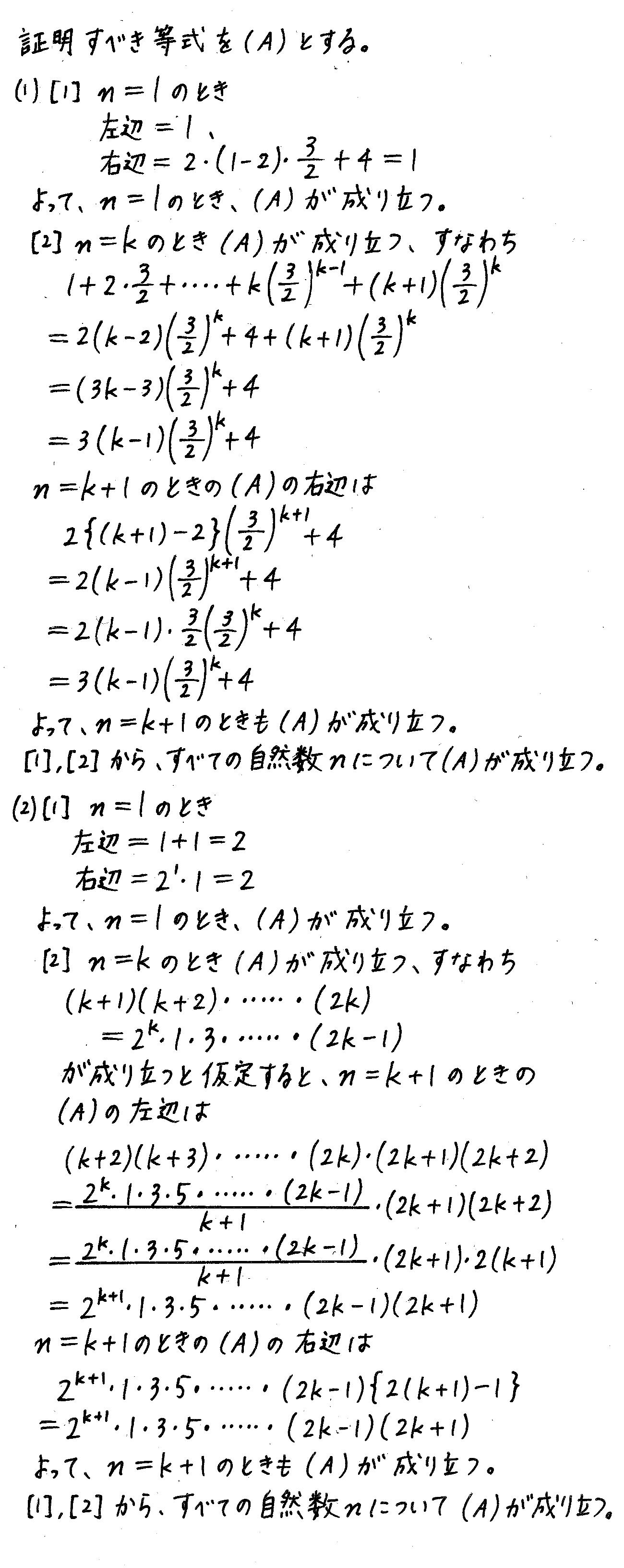 改訂版4プロセス数学B-250解答