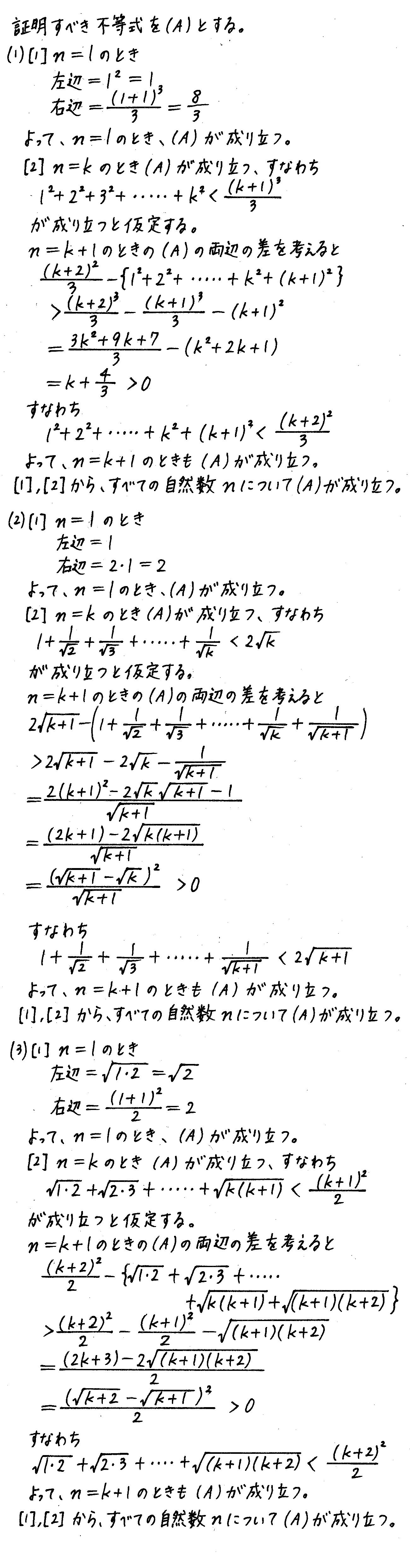 改訂版4プロセス数学B-252解答