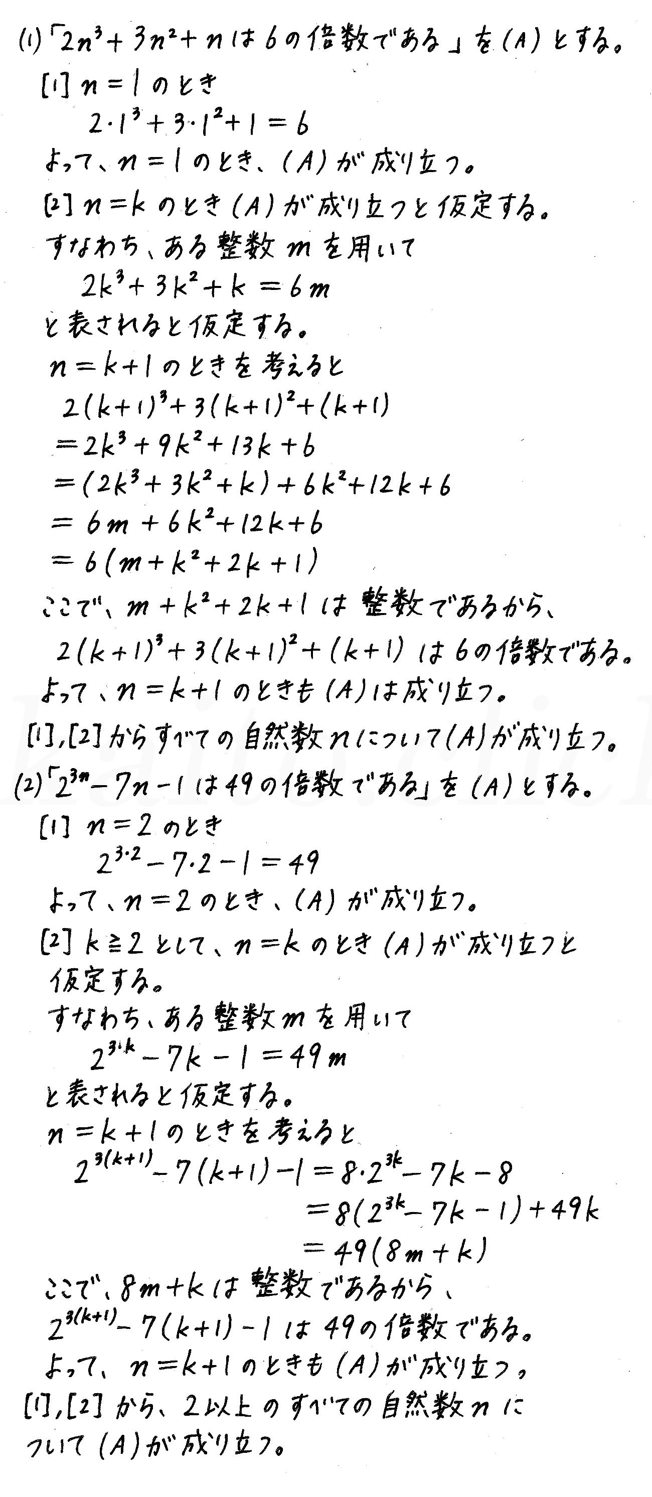 改訂版4プロセス数学B-253解答