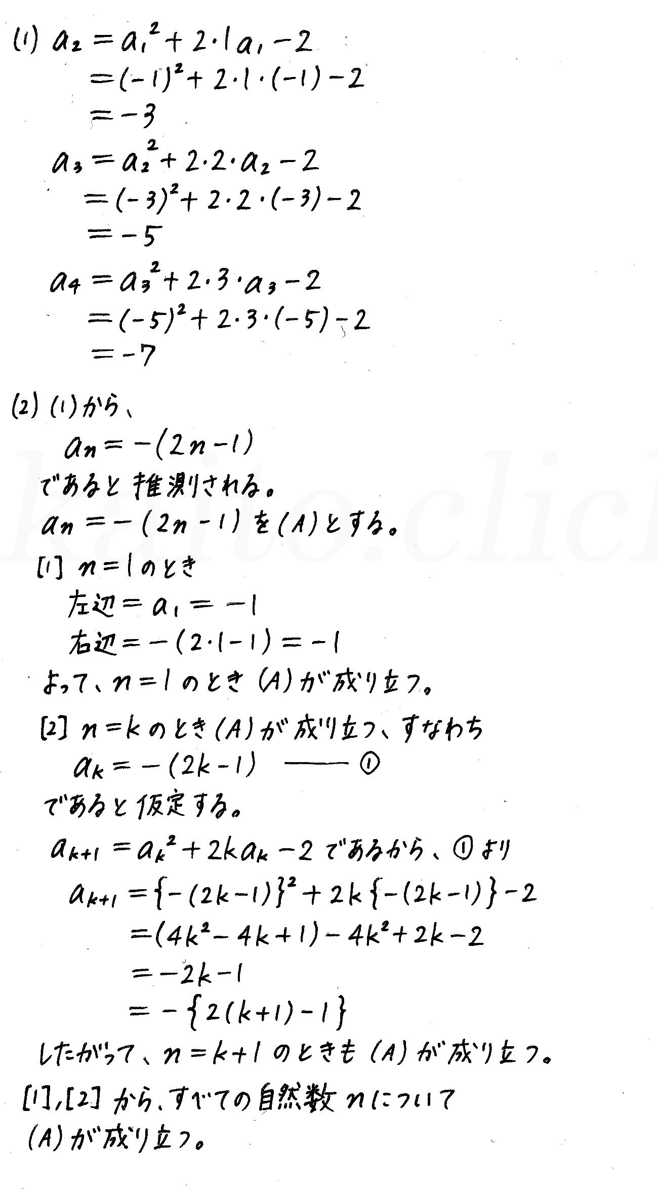 改訂版4プロセス数学B-254解答