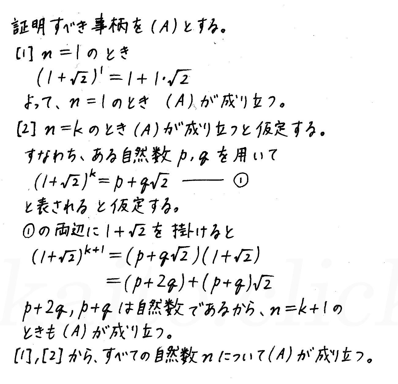 改訂版4プロセス数学B-255解答