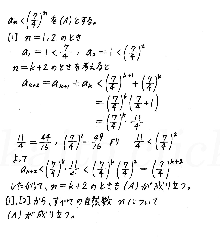 改訂版4プロセス数学B-256解答