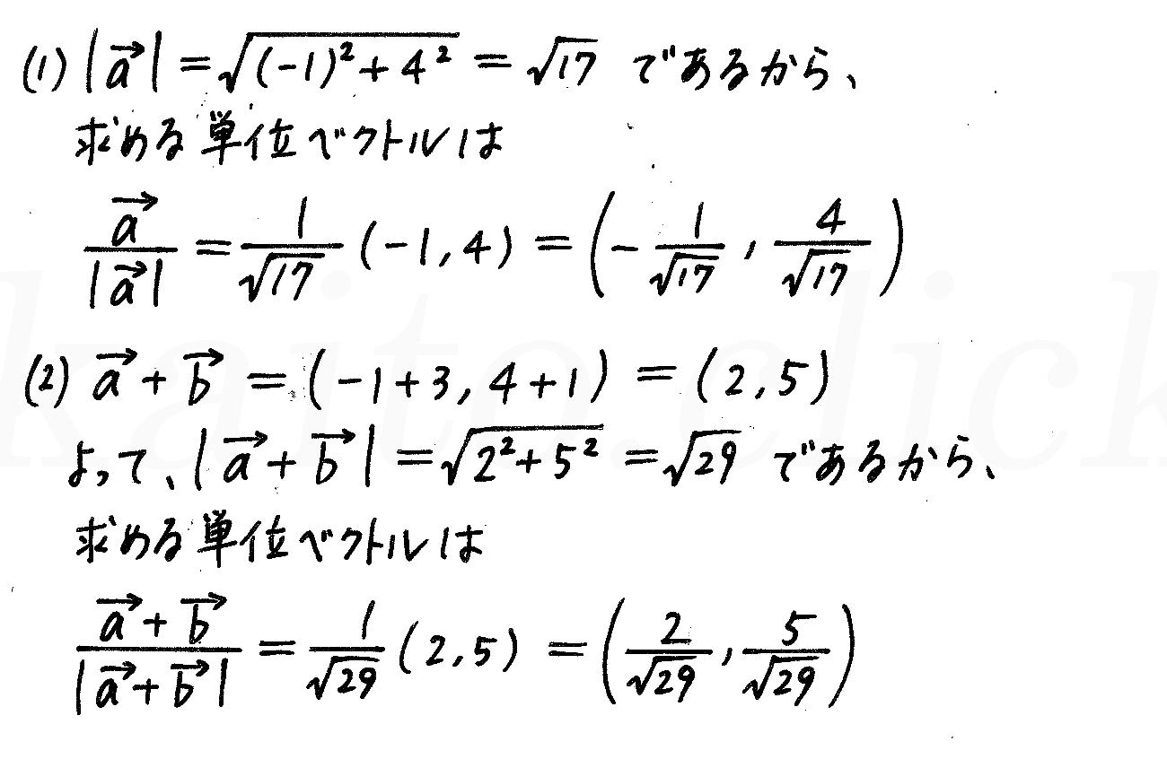 改訂版4プロセス数学B-27解答