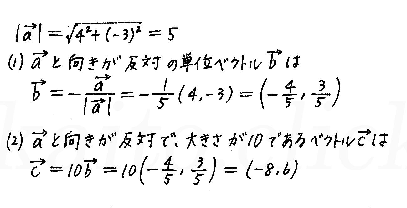 改訂版4プロセス数学B-28解答