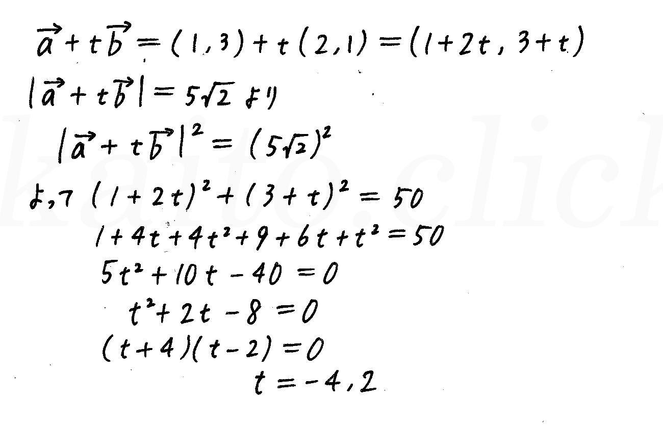 改訂版4プロセス数学B-30解答
