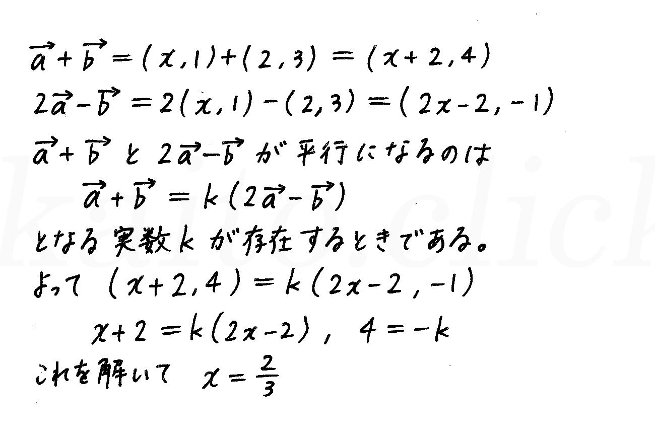 改訂版4プロセス数学B-31解答