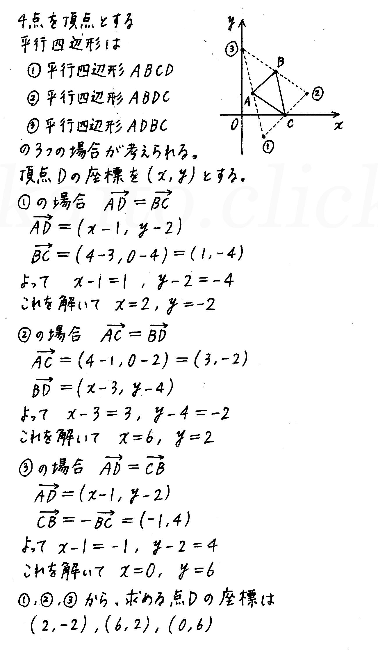 改訂版4プロセス数学B-32解答