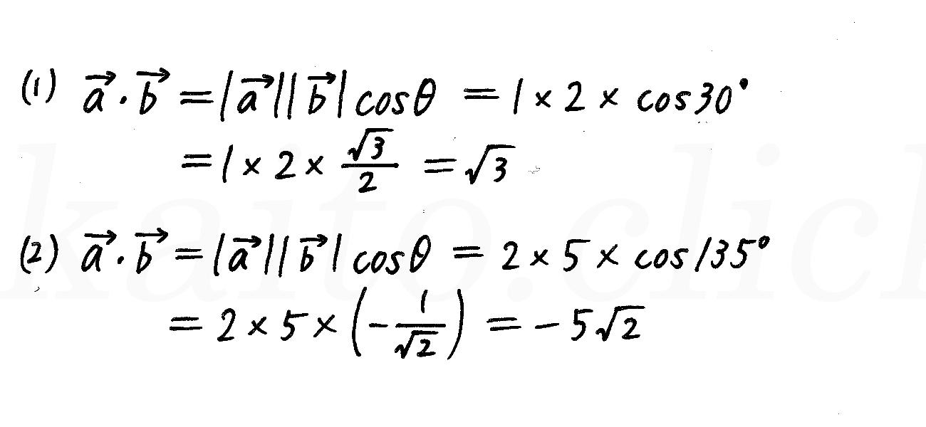 改訂版4プロセス数学B-33解答