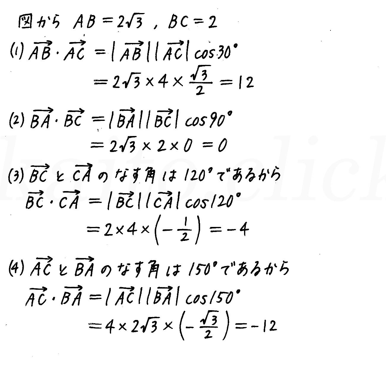 改訂版4プロセス数学B-34解答