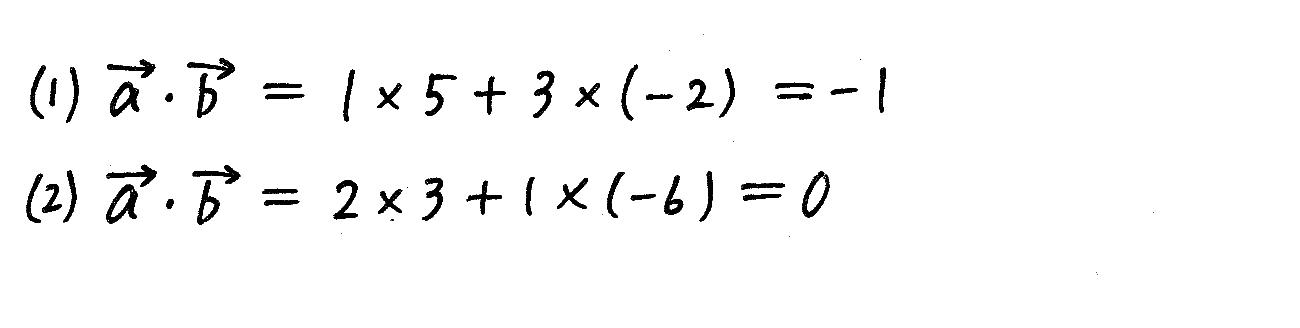 改訂版4プロセス数学B-35解答