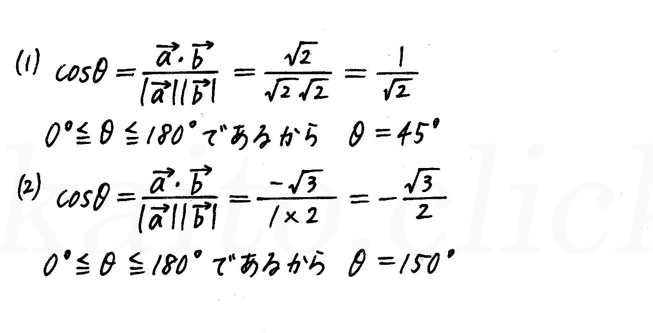 改訂版4プロセス数学B-36解答