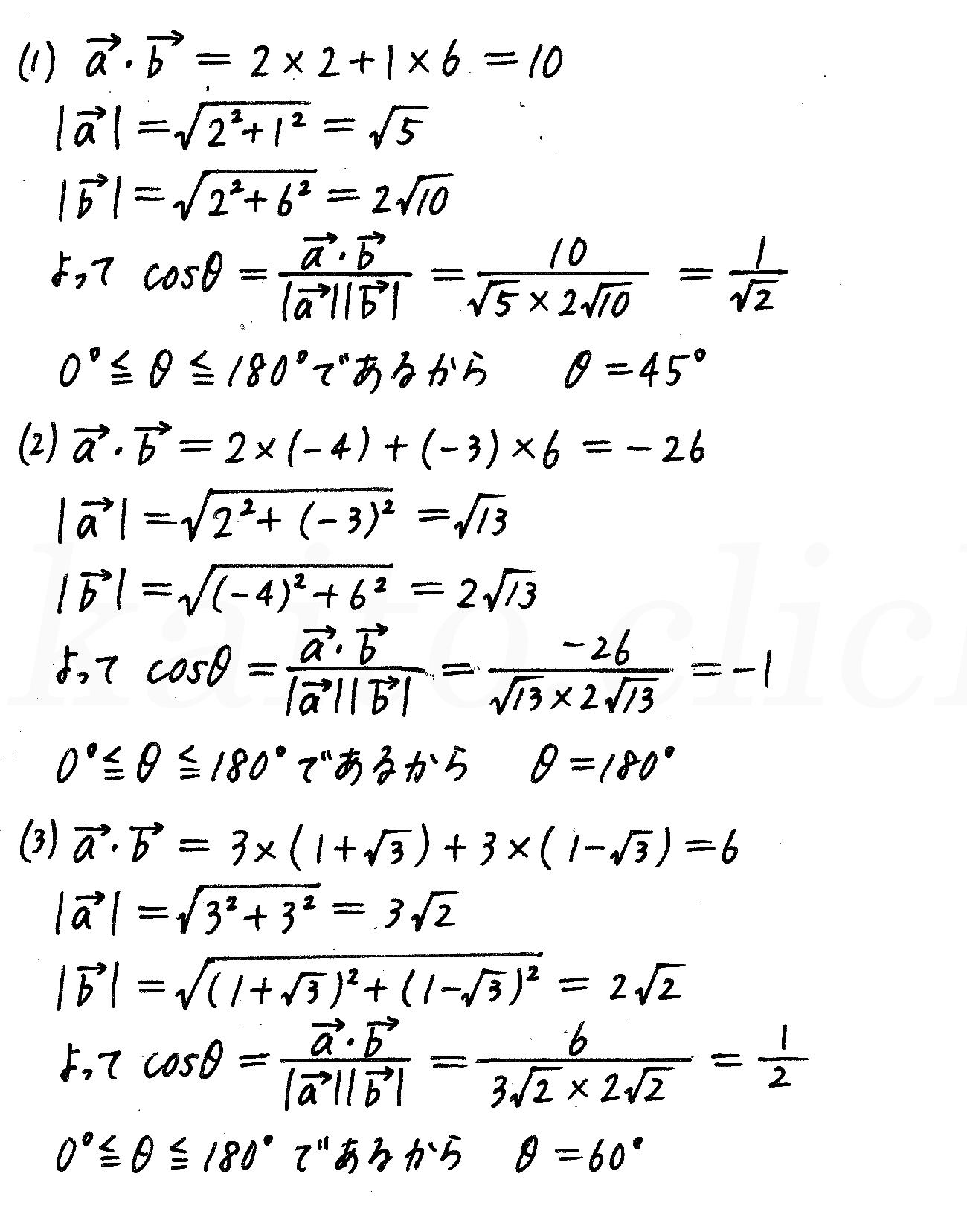 改訂版4プロセス数学B-37解答