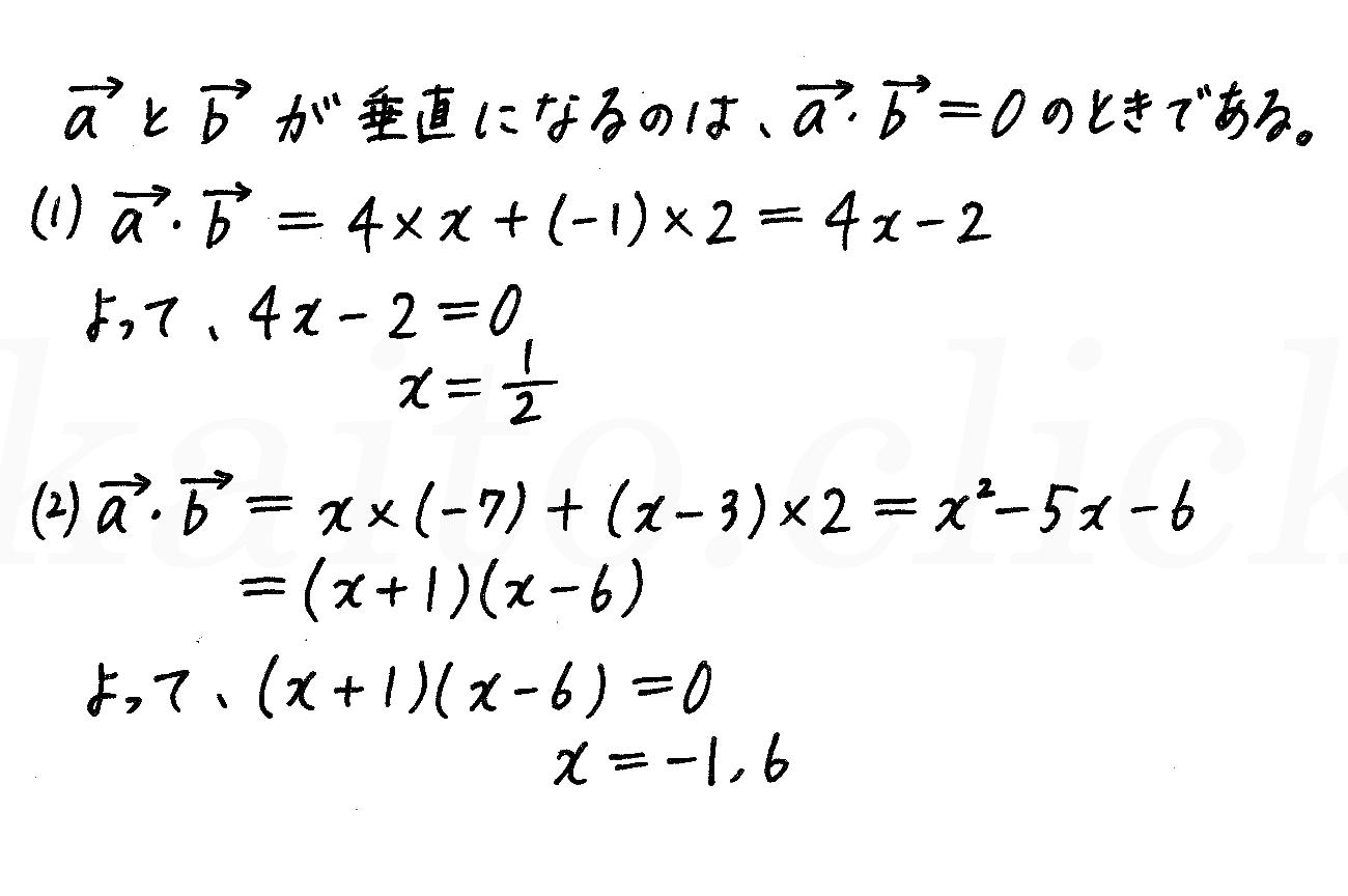 改訂版4プロセス数学B-38解答