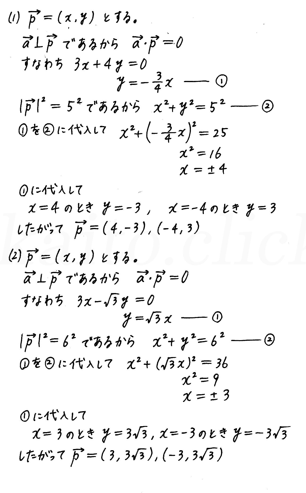 改訂版4プロセス数学B-39解答