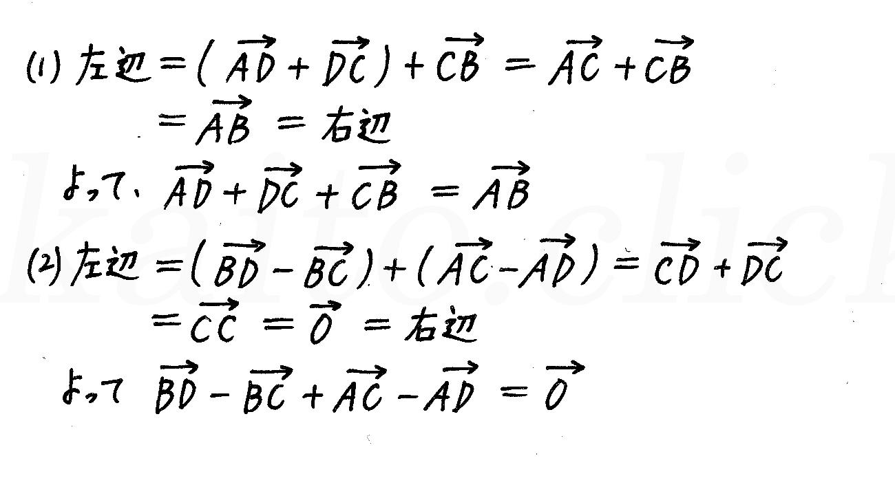 改訂版4プロセス数学B-4解答