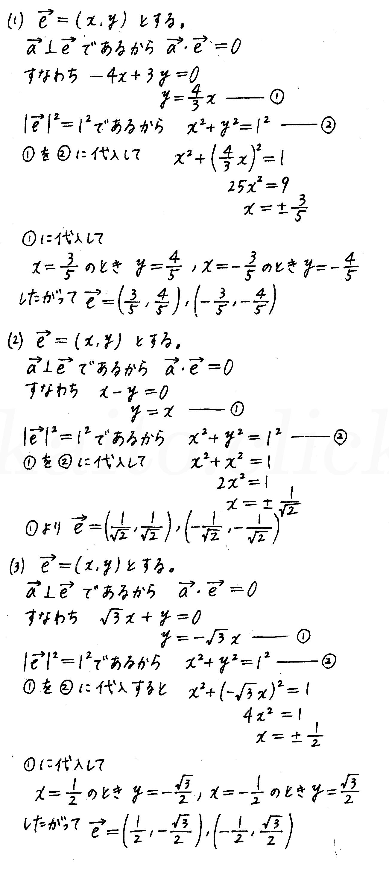 改訂版4プロセス数学B-40解答
