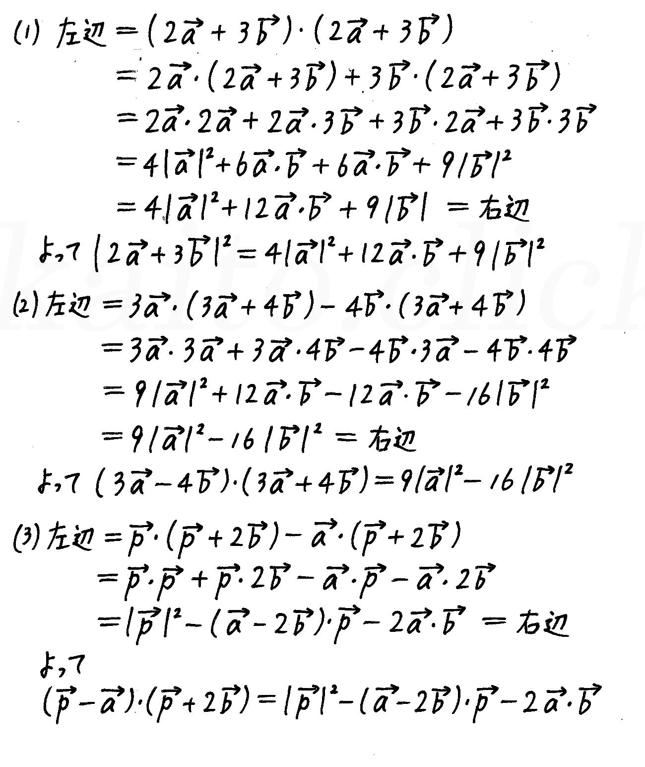 改訂版4プロセス数学B-41解答