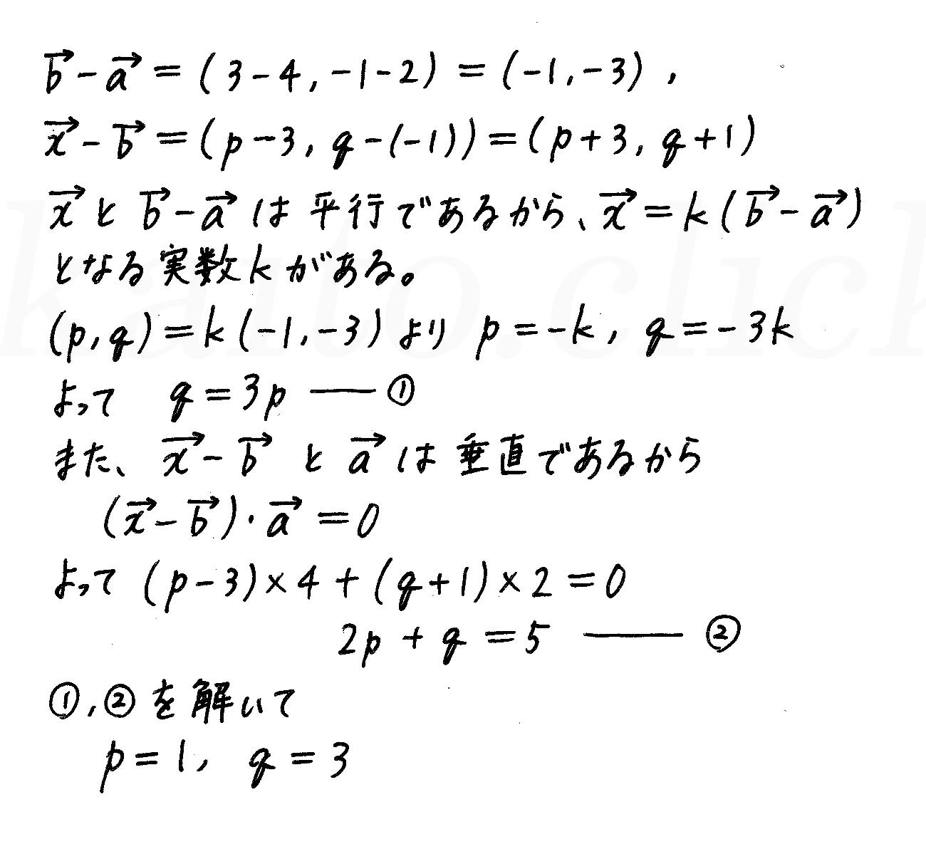 改訂版4プロセス数学B-42解答